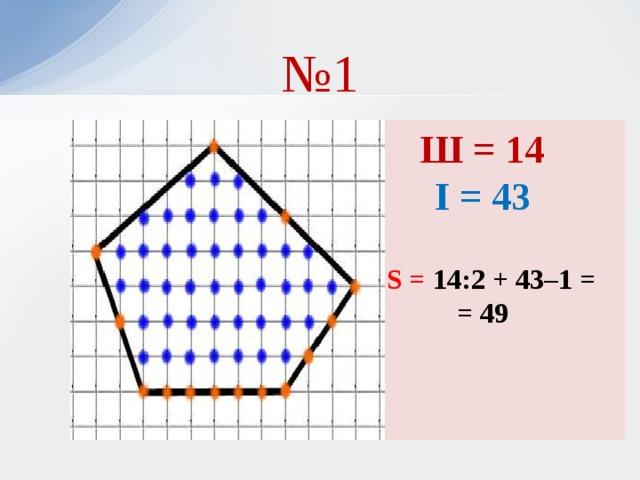 № 1 Ш = 14 І = 43  S = S = 14:2 + 43–1 = = 49