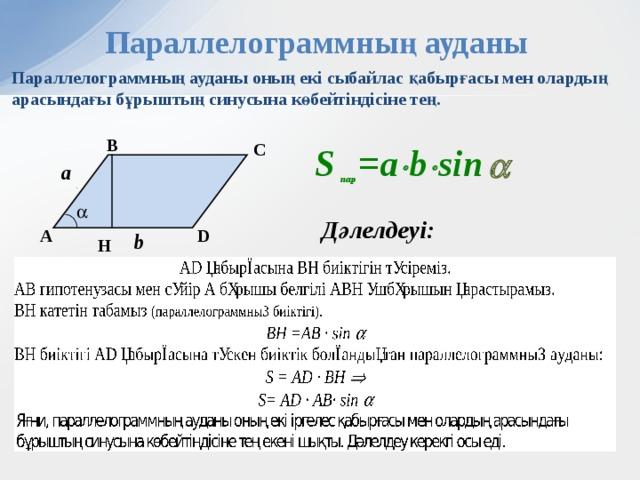 Параллелограммның ауданы Параллелограммның ауданы оның екі сыбайлас қабырғасы мен олардың арасындағы бұрыштың синусына көбейтіндісіне тең. B C   Дәлелдеуі: А D H
