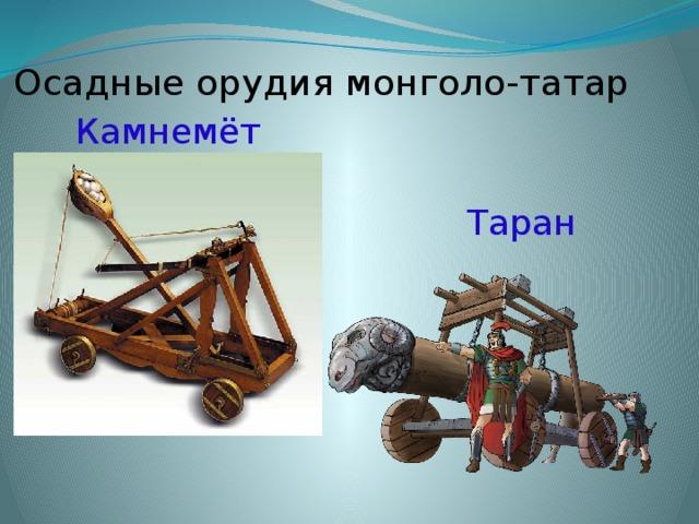 Осадные орудия монголо-татар  Камнемёт  Таран