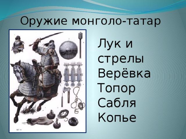 Оружие монголо-татар Лук и стрелы Верёвка Топор Сабля Копье