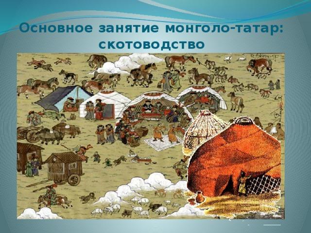 Основное занятие монголо-татар:  скотоводство