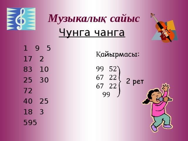 Музыкалық сайыс Чунга чанга 1 9 5 17 2 83 10 25 30 72 40 25 18 3 595