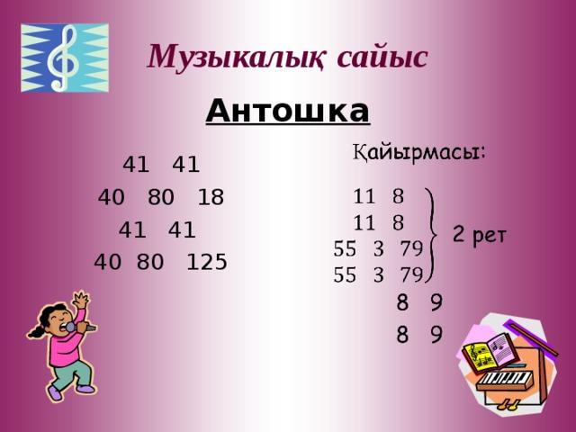 Музыкалық сайыс Антошка 41 41 40 80 18 41 41 40 80 125