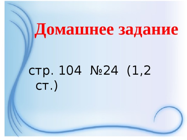 Домашнее задание стр. 104 №24 (1,2 ст.)