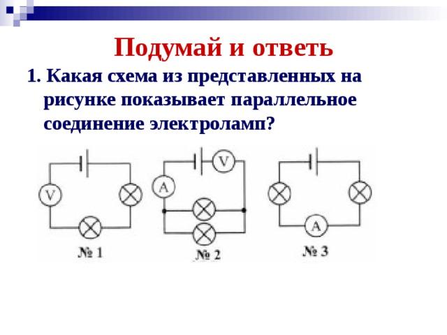 Подумай и ответь 1. Какая схема из представленных на рисунке показывает параллельное соединение электроламп?