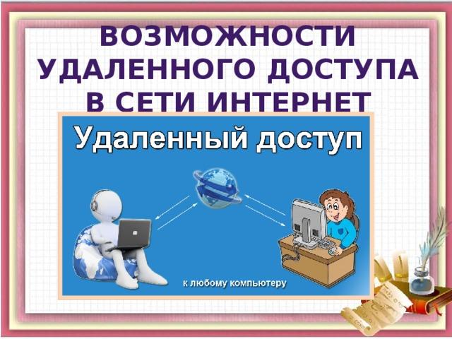 Возможности удаленного доступа в сети ИНТЕРНЕТ