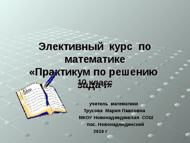 Элективный курс по химии практикум решения задач задачи на четырехполюсники с решениями