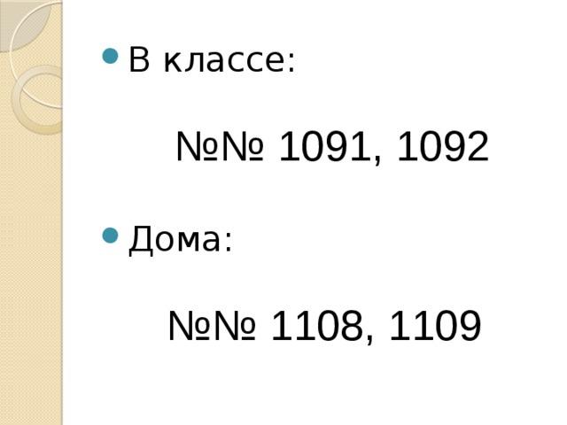 В классе:  №№ 1091, 1092 Дома: