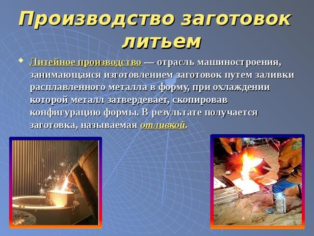 Производство заготовок литьем