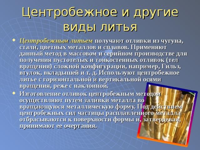 Центробежное и другие виды литья