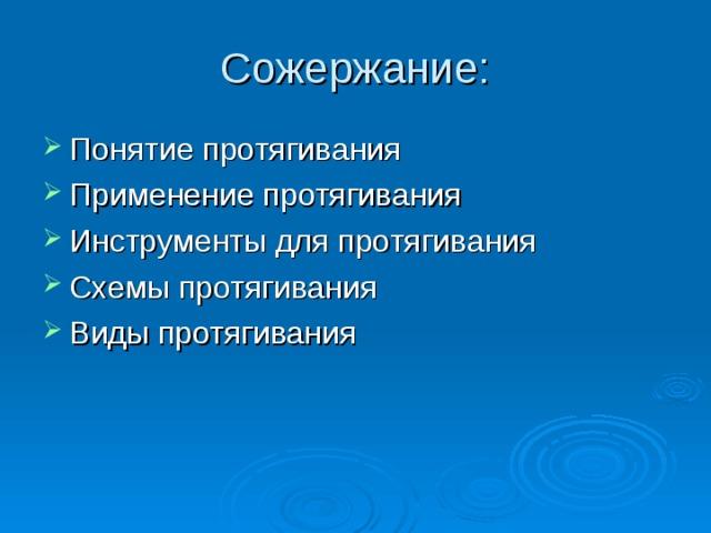Сожержание: