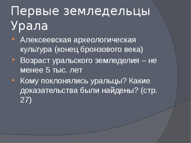 Первые земледельцы Урала