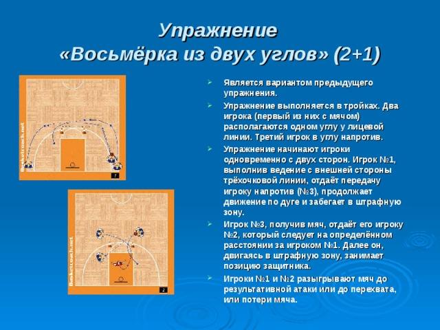 Упражнение  «Восьмёрка из двух углов» (2+1)