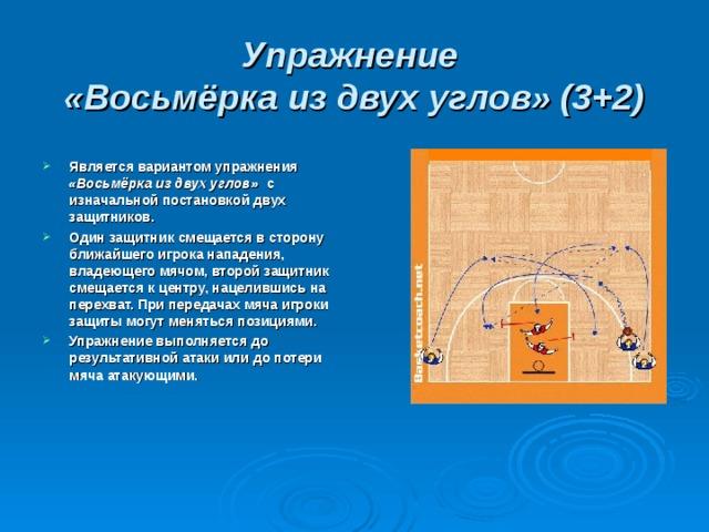 Упражнение  «Восьмёрка из двух углов» (3+2)