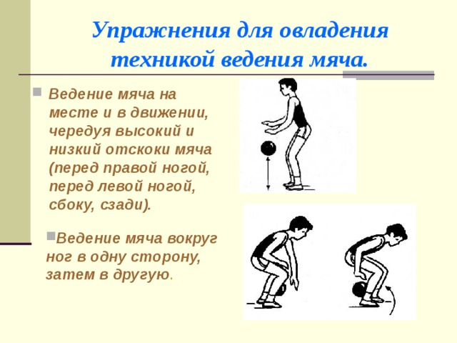 Упражнения для овладения техникой ведения мяча.