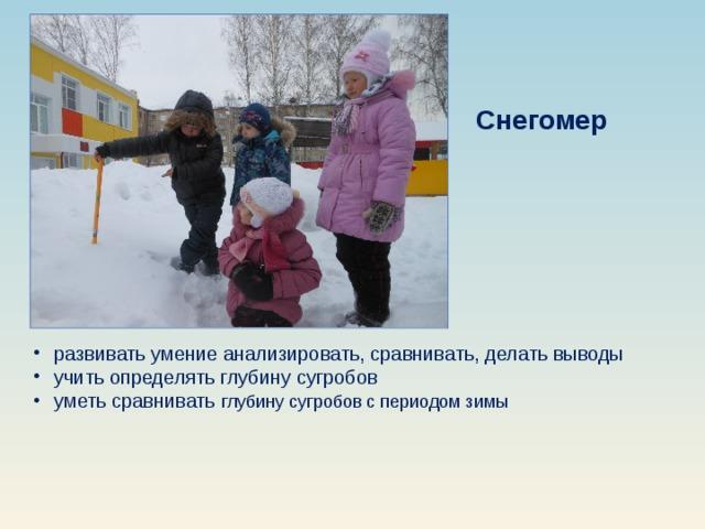 Снегомер