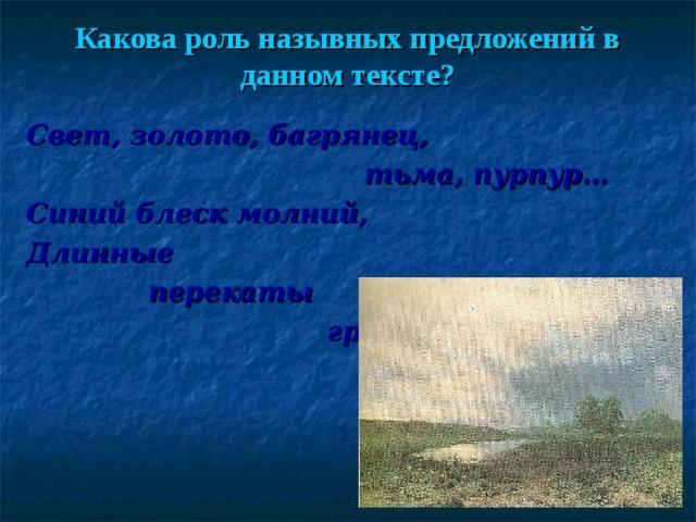 Какова роль назывных предложений в данном тексте? Свет, золото, багрянец,  тьма, пурпур… Синий блеск молний, Длинные  перекаты  грома