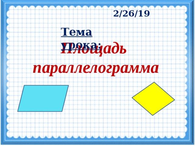 Тема урока: Площадь параллелограмма