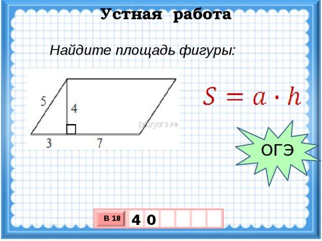 Устная работа Найдите площадь фигуры: ОГЭ 0 4 В 18 х 3 х 1 0