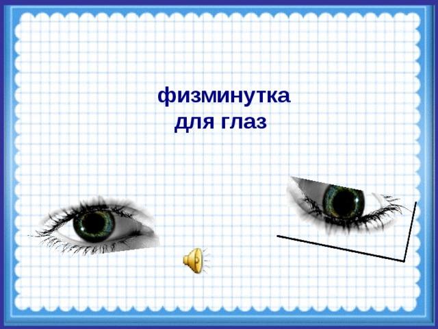 физминутка для глаз 20