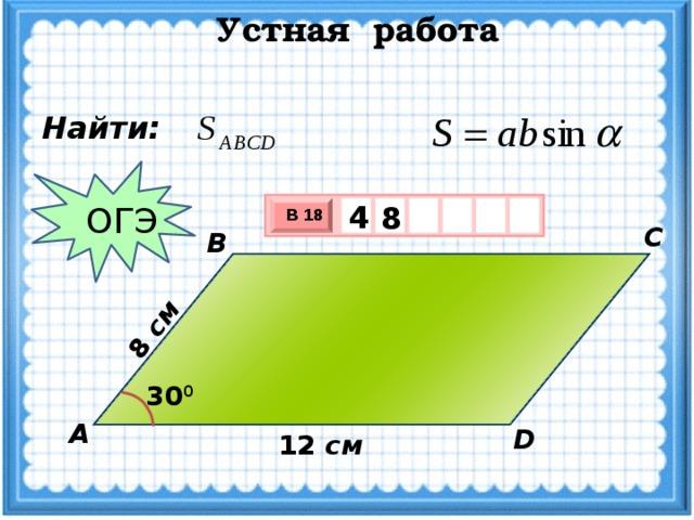 8 см Устная работа   Найти: 4 8 ОГЭ В 18 х 3 х 1 0 C B 30 0 А D 12 см