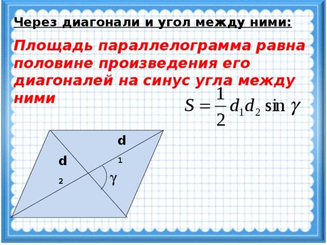 Через диагонали и угол между ними: Площадь параллелограмма равна половине произведения его диагоналей на синус угла между ними d 1 d 2 