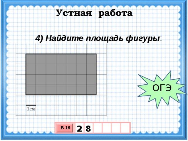 Устная работа 4) Найдите площадь фигуры : ОГЭ 2 8 В 19 х 3 х 1 0