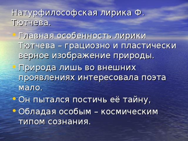 Натурфилософская лирика Ф. Тютчева.