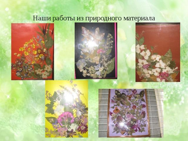 Наши работы из природного материала