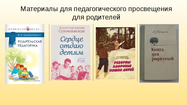 Материалы для педагогического просвещения для родителей