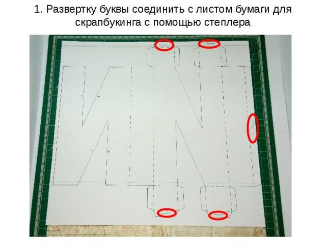 1. Развертку буквы соединить с листом бумаги для скрапбукинга с помощью степлера