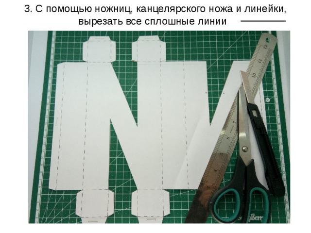 3. С помощью ножниц, канцелярского ножа и линейки, вырезать все сплошные линии