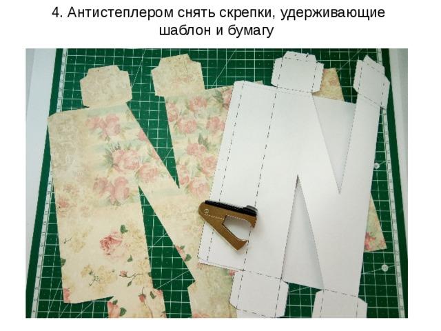 4. Антистеплером снять скрепки, удерживающие  шаблон и бумагу