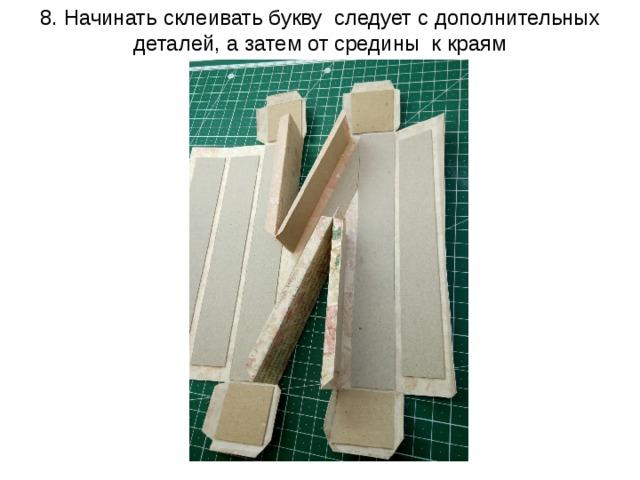 8. Начинать склеивать букву следует с дополнительных деталей, а затем от средины к краям