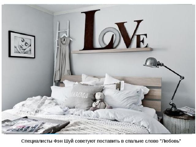 Специалисты Фэн Шуй советуют поставить в спальне слово
