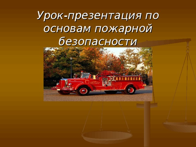 Урок-презентация по основам пожарной безопасности