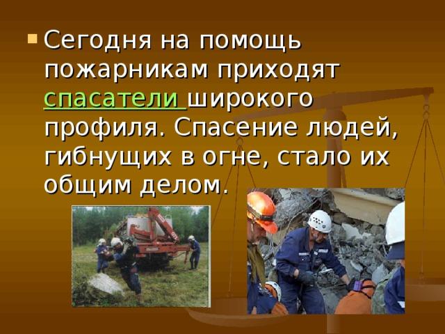 Сегодня на помощь пожарникам приходят спасатели