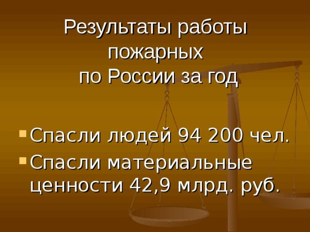Результаты работы пожарных  по России за год