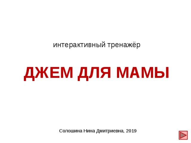 интерактивный тренажёр ДЖЕМ для мамы Солошина Нина Дмитриевна, 2019