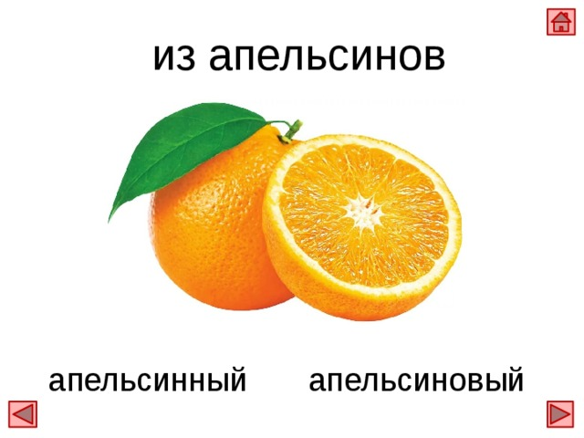 из апельсинов апельсинный апельсиновый