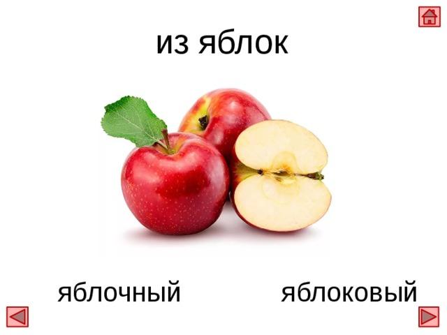 из яблок яблоковый яблочный