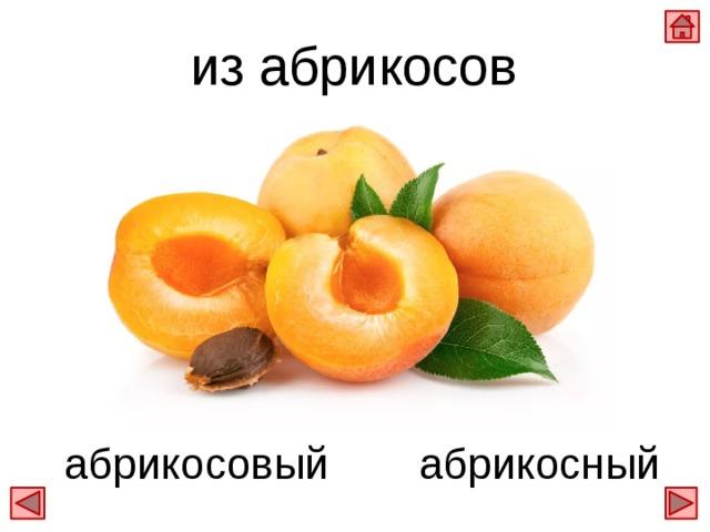 из абрикосов абрикосный абрикосовый