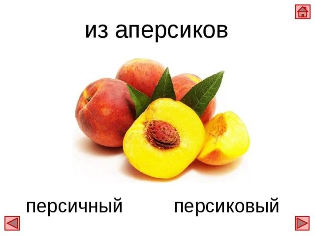 из аперсиков персичный персиковый