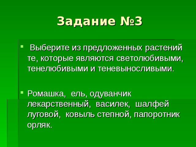 Задание №3