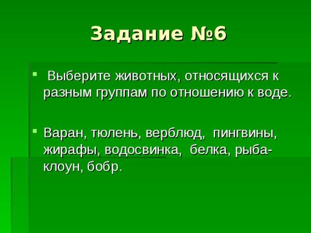 Задание №6