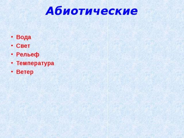 Абиотические