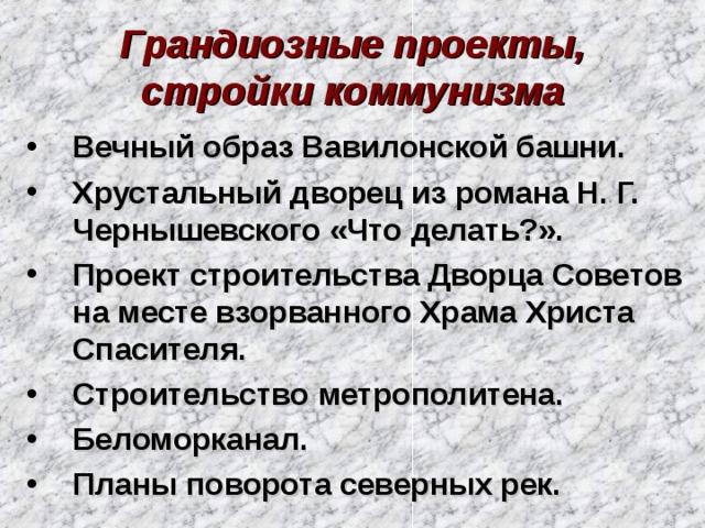 Грандиозные проекты, стройки коммунизма