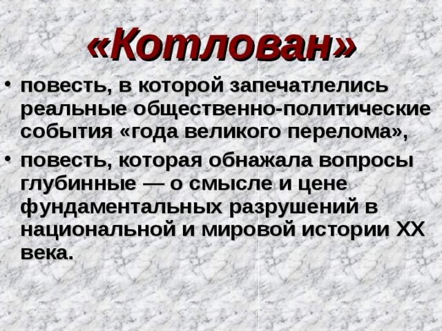 «Котлован»