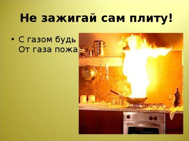 Не зажигай сам плиту!