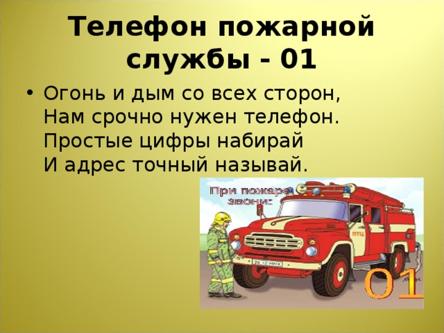 Телефон пожарной службы - 01